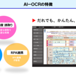 「DX Suite(R)」AI-OCR市場シェアNo.1の商品を販売開始!