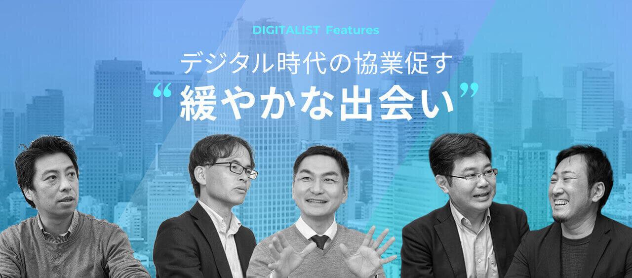 """デジタル時代の協業促す""""緩やかな出会い"""""""