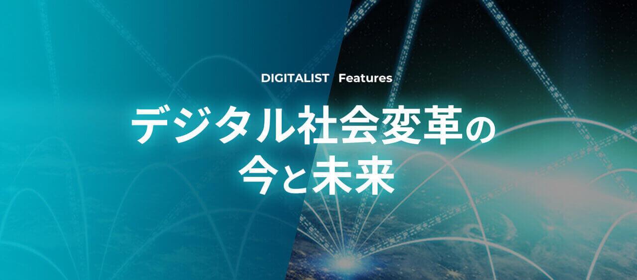 デジタル社会変革の今と未来