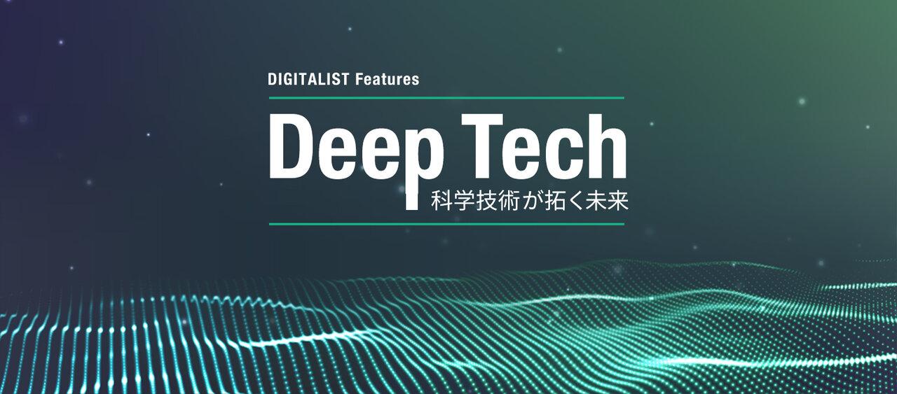Deep Tech ── 科学技術が拓く未来
