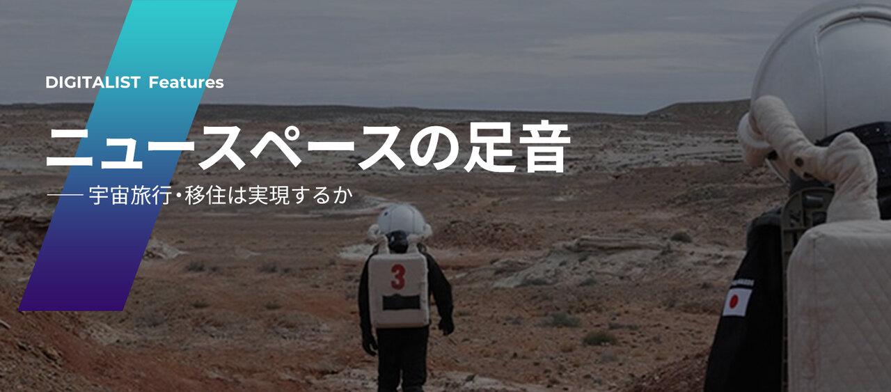 ニュースペースの足音 ── 宇宙旅行・移住は実現するか