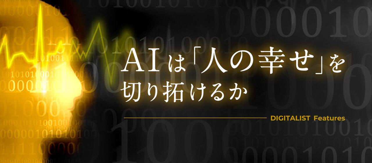 AIは「人の幸せ」を切り拓けるか
