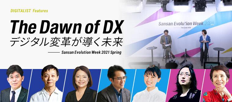 The Dawn of DX ── デジタル変革が導く未来